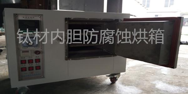 强腐蚀产品如何选购烘箱?