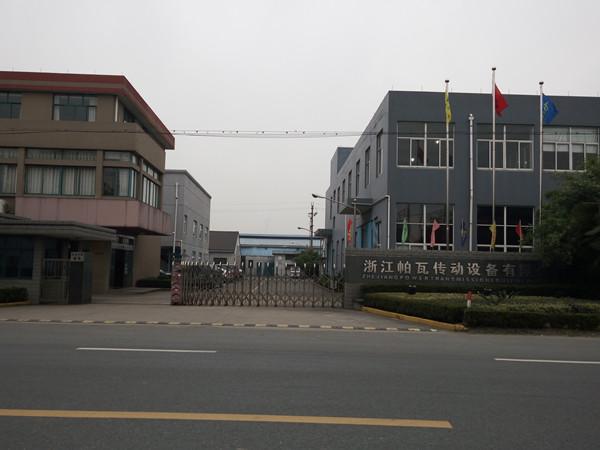 浙江帕瓦传动设备有限公司